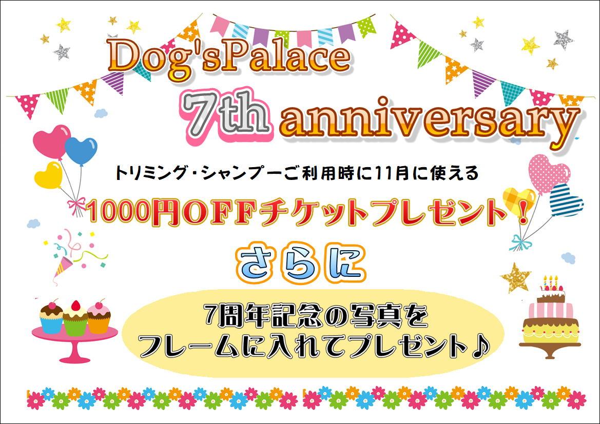 10月★1000円OFFチケットプレゼント