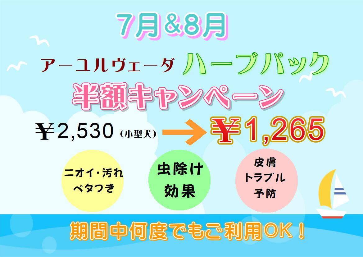 7月・8月★ハーブパック半額キャンペーン